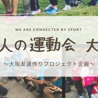 《 5/30(土)50名突破 》大人の運動会@200名大阪 ・:...