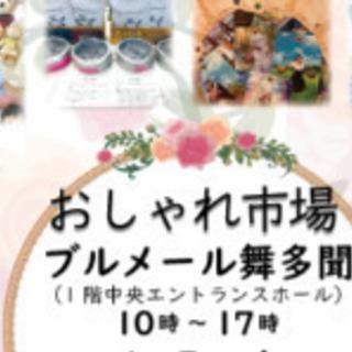 ブルメール舞多聞 4/9(木)出店者募集