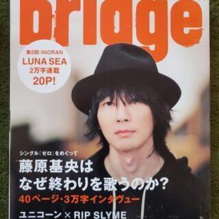 BUMP OF CHICKENのbridge二冊