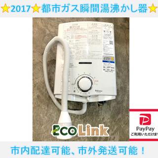 y779☆ パロマ 2017年 都市ガス 瞬間湯沸かし器 PH-...
