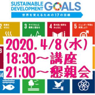 SDGs×ビジネス 1人1人の意識が地球・世界を救う
