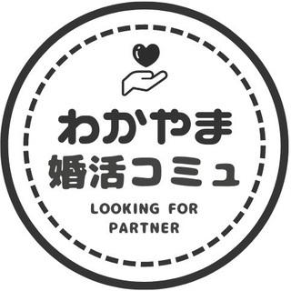⭐【和歌山限定】婚活情報コミュニティー