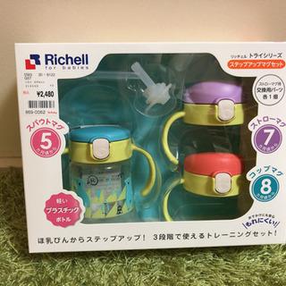 Richell  ステップアップマグセット