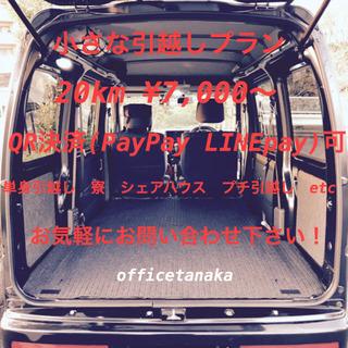 🌈「小さな引越しプラン」7,000円(税抜き)から#軽バン…