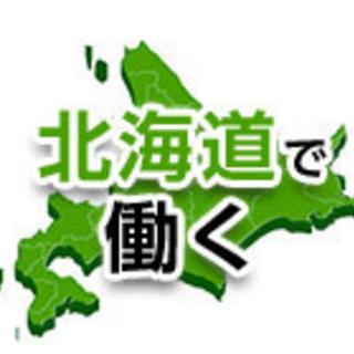 【室蘭市・苫小牧市】北海道の工場のお仕事