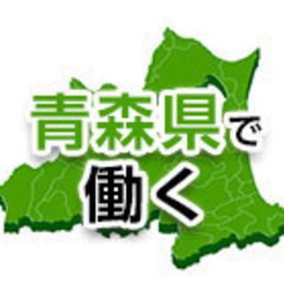 【黒石市・八戸市】青森県の工場のお仕事
