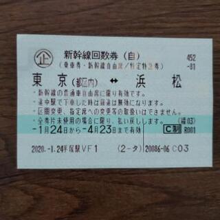 【再値下げ&再受付】浜松⇔東京 新幹線チケット(4/23迄)