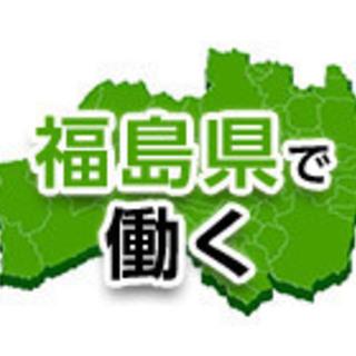 【白河市・郡山市】福島県の工場のお仕事