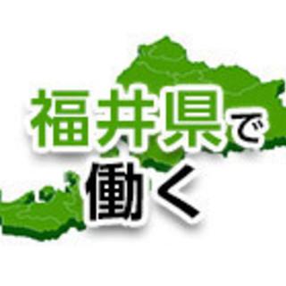 【越前市・勝山市】福井県の工場のお仕事