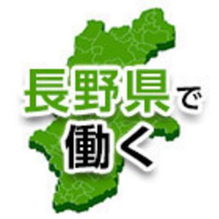 【長野市・松本市】長野県の工場のお仕事