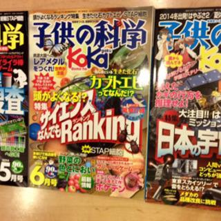 〈郵送可能!〉子供の科学  雑誌  2014年5、6、8月号  ...