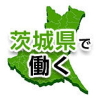 【小美玉市・鉾田市】茨城県の工場のお仕事