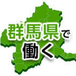 【伊勢崎市・太田市】群馬県の工場のお仕事