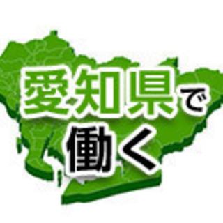 【豊川市・西尾市】愛知県の工場のお仕事