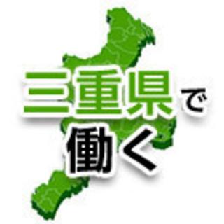 【鈴鹿市・津市】三重県の工場のお仕事