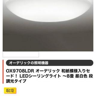 シーリングライト★リモコン有 ODELIC OX9708LDR
