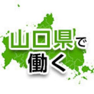 【防府市・下松市】山口県の工場のお仕事