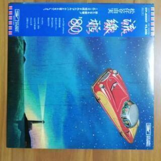 松任谷由実 レコード 流線形'80