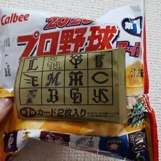 プロ野球チップス5袋50円