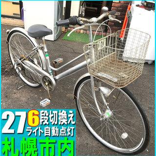 札幌市◆ 6段切換え 自転車 LED ライト自動点灯■ 27イン...