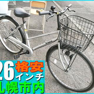 札幌市◆ 26インチ / ママチャリ ★窮めてシンプル ! 前カ...