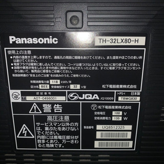 VIERA 液晶テレビ 32型