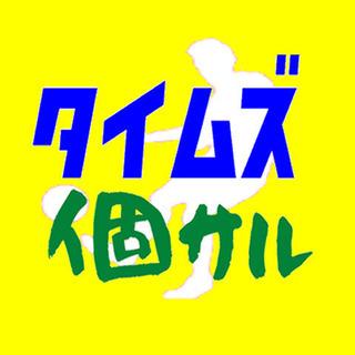 月9はペラディッソ!高槻市で新しい『個人参加』始まります!