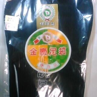 金壽足袋 御誂足袋 27.0cm ネル裏(冬用)