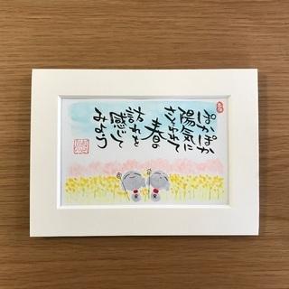 横浜で筆文字己書