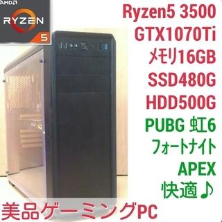 美品 爆速ゲーミング Ryzen GTX1070Ti メモリ16...