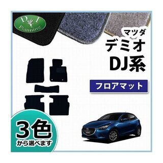 【新品未使用】マツダ 新型デミオ DJ系 フロアマット DXシリ...