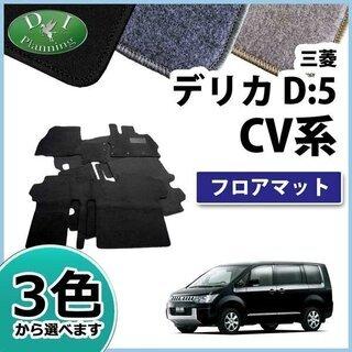 【新品未使用】三菱 デリカD:5 デリカD5 CV系 フロアマッ...