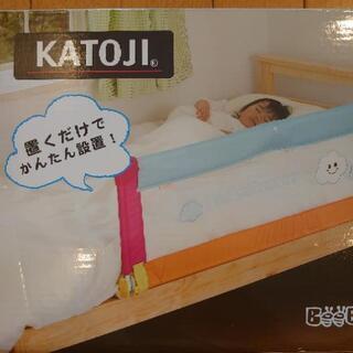 【あげます】KATOJI ポータブルベッドガード