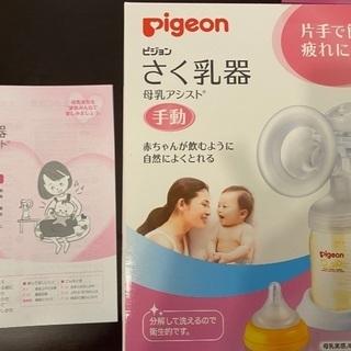 ピジョン さく乳器  母乳アシスト②