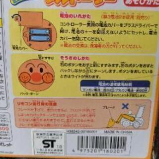 【商談中】新品 ミニリモコン☆ブルドーザー アンパンマン! - 名古屋市