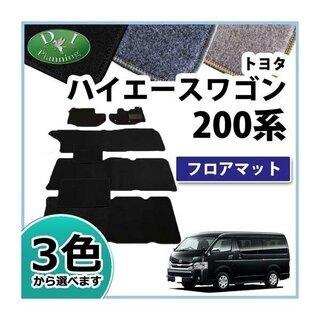 【新品未使用】トヨタ ハイエースワゴン 200系 フロアマット ...