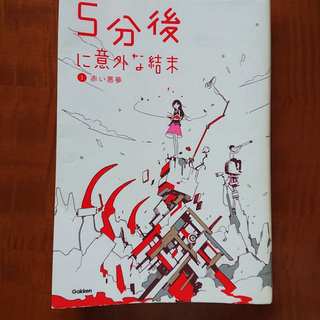 5分後に意外な結末★シリーズ1・赤い悪夢