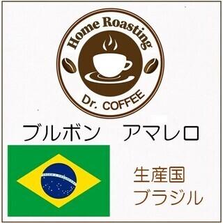 過熱水蒸気 自家焙煎珈琲豆 ブラジル ブルボン アマレロ 200g