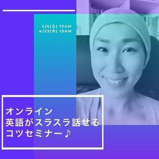 【オンライン/英語をスラスラ話すコツセミナー】