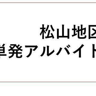 【日給10,000円】大好評につき追加10名採用決定!!