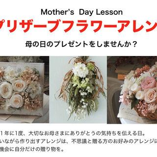 4月23日(木)Mother's Day Lesson プリザー...