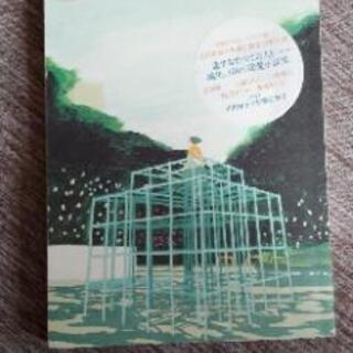 フィールラブ 恋愛小説