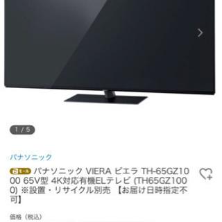 4K 有機EL 65インチ テレビ2019年製 新古品TV