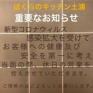【ぼくらのキッチン】営業日変更の重要なお知らせ