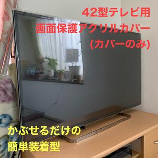 【値下げ‼️】42型用 画面保護アクリルカバー