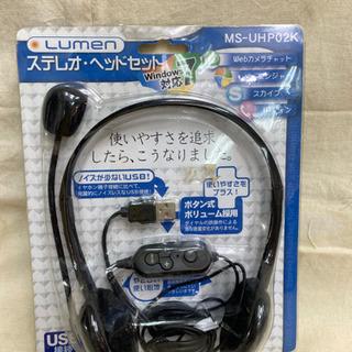 エイブイ:ステレオヘッドセット、MS-UHP02K