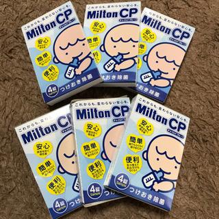 ミルトン チャイルドプルーフ Milton CP