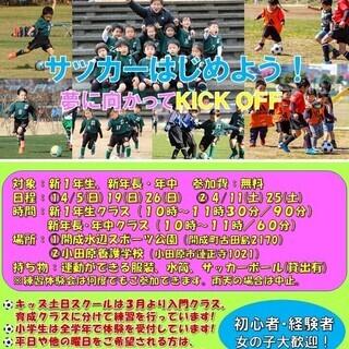 サッカーはじめよう!新入生練習体験会4月開催日のお知らせ【参加費無料】
