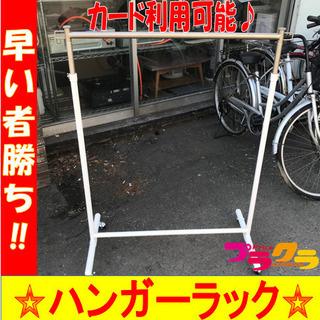 A2017☆大特価セール☆コートハンガーラック 残り2つ!