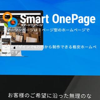 集客、PR、売り上げアップ、ホームページ